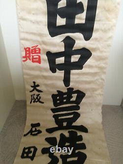 Wwii Japanese Army Air Force Nobori Sending Off To War Japan Original Banner